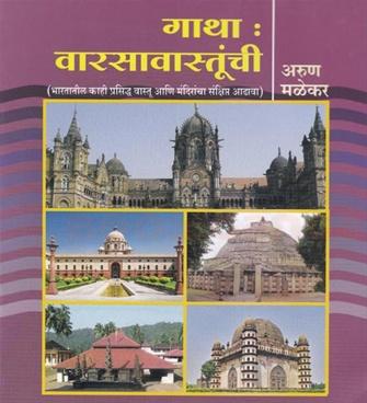 Gatha Varasavastunchi