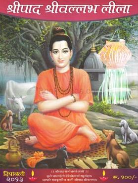 Shripad Shreevallabh Lila 2013