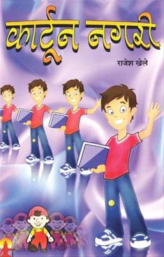Cartoon Nagari