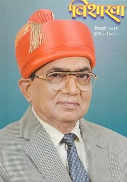 Vishakha (2011)