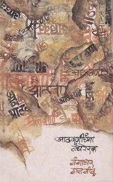 Athavaninchya Gandharekha