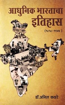 Adhunik Bharatacha Itihas ( 1858 Te 1947 )