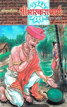 Shribhaskaracharya ( Sanskrut )