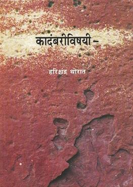Kadambarivishayi
