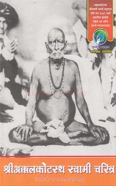 Shreeakkalkotastha Swami Charitra