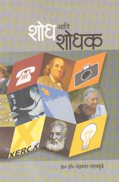 Shodh Ani Shodhak