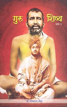 Guru-Shishya (Bhag 1)