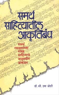 Samartha Sahityatil Aakrutibandha