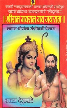 Shriram Jay Ram Jay Jay Ram