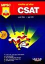 MPSC राज्यसेवा पूर्व परीक्षा CSAT
