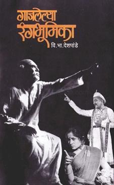 Gajlelya Rangbhumika