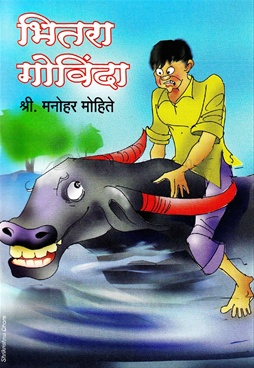 Bhitara Govind