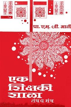 Ek Shikshaki Shala