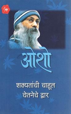 Shakyatachi Chahul Chetaneche Dvar