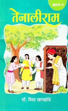 Tenaliram Bhag 1 te 4