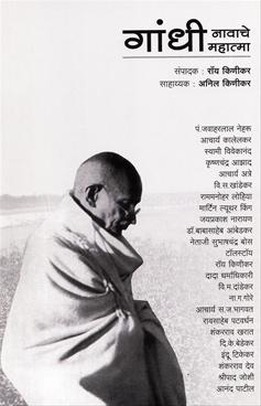 Gandhi Navache Mahatma