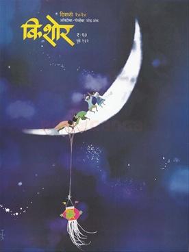 Kishor Diwali 2020