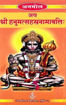 Ath Shri Hanumatsahastranamavali