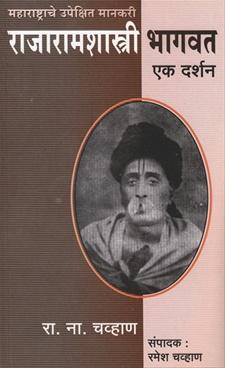 Maharashtrache Upekshit Mankari Rajaramshastri Bhagawat