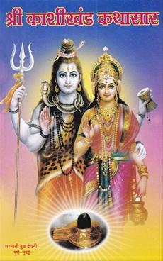 Shri Kashikhand Kathasar