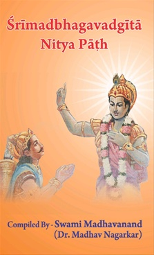 Srimadbhagvadgita Nitya Path