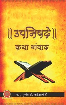 Upanishade Katha Sanwad