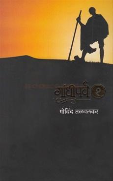 Gandhiparva 1