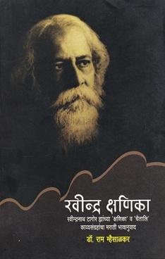 Ravindra Kshanika