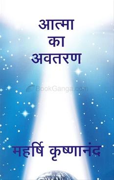 Aatma Ka avataran