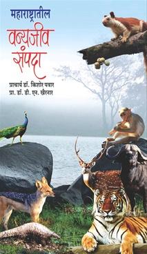 Maharashtratil Vanyajiv Sampada