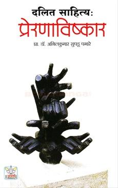 Dalit Sahitya Preranavishkar