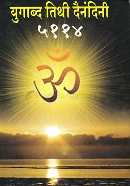 Yugabda Tithi Dainandini