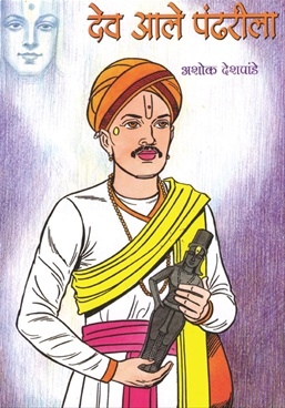 Dev Ale Pandharila