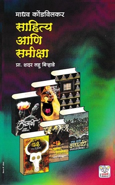 Madhav Kondvilakar Sahitya Ani Samiksha