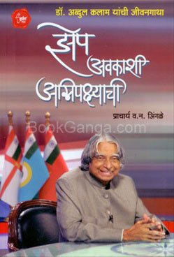 Zep Awkashi Agnipakshyachee