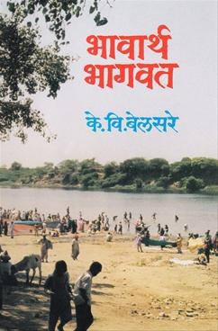 Bhavarth Bhagavat