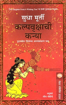 Kalpavrukshachi Kanya