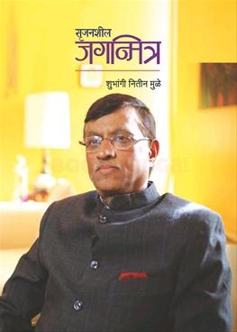 Srujanshil Jagnmitra