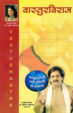 Vasturviraj Vastushashtra (Hindi)