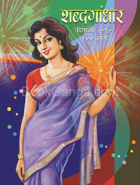 Shabdgandhar (2010)