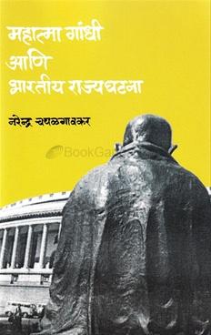 Mahatma Gandhi Ani Bhartiya Rajyaghatana