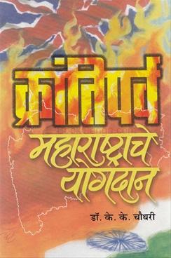 Krantiparv Maharashtrache Yogdan