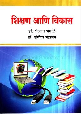 Shikshan Ani Vikas