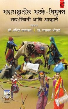 Maharashtratil Bhatke - Vimukta
