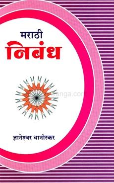 Marathi Nibandha