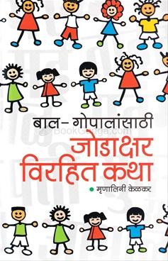 Jodakshar Virahit Katha