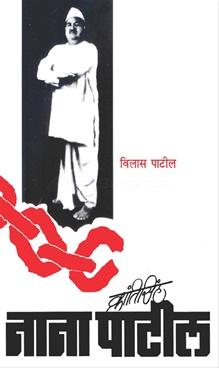 Krantisinh Nana Patil