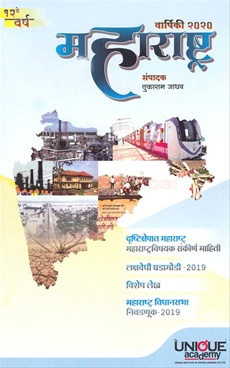 महाराष्ट्र वार्षिकी २०२०