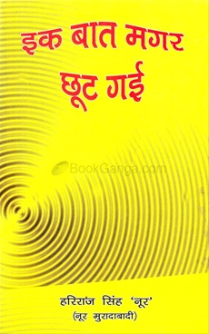 Ik Bat Magar Chhut Gai
