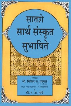 Satashe Sarth Sanskrut Subhashite